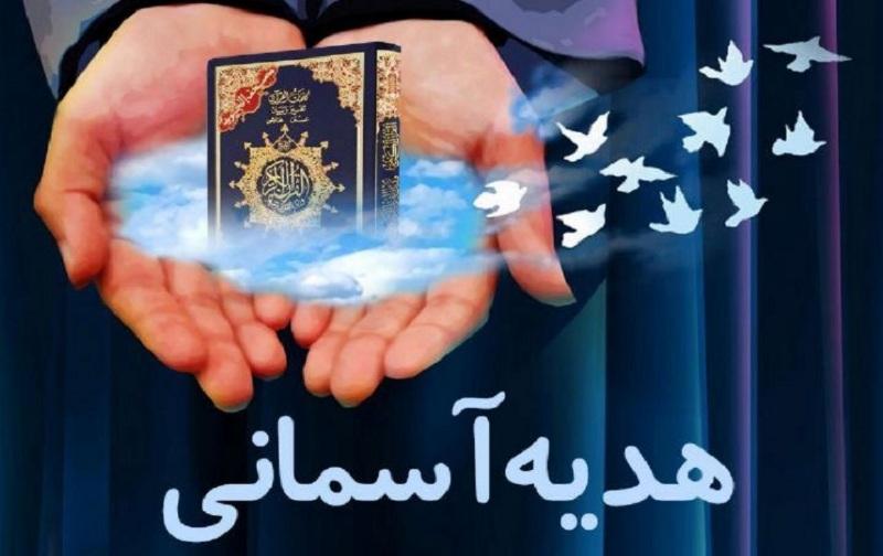 نمونه سوال امتحان هدیه های آسمانی پنجم ابت نوبت اول دی ماه دبستان مهر شان