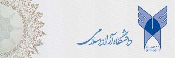 کاردانی ناپیوسته دانشگاه ازاد اسلامی