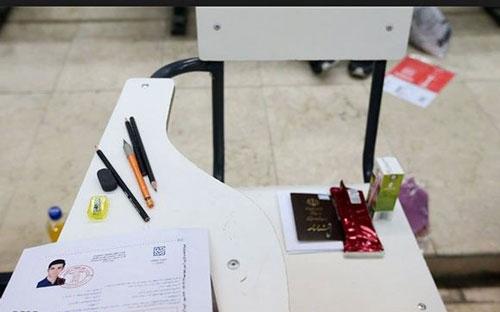 کارت ورود به جلسه آزمون دکتری وزارت بهداشت