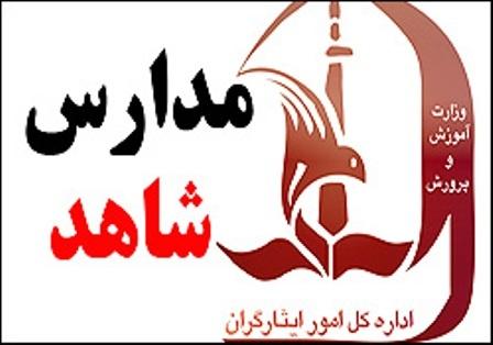 آدرس مدارس شاهد مناطق تهران