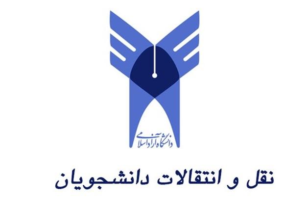مدارک لازم برای درخواست نقل و انتقالات دانشگاه آزاد