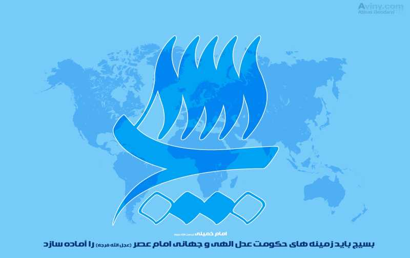 تاثیر سهمیه بسیج فعال در انتخاب رشته دانشگاه ازاد