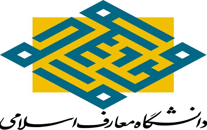 تمدید مهلت ثبت نام آزمون کارشناسی ارشد دانشگاه معارف اسلامی 98