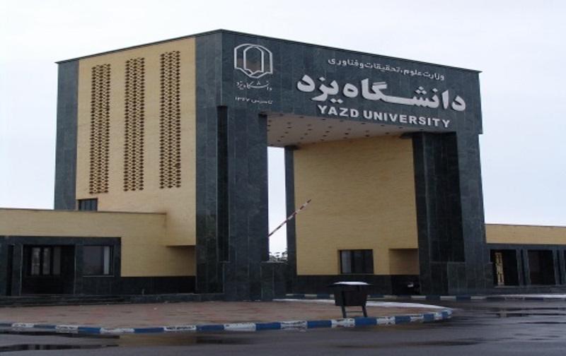 ثبت نام بدون کنکور کارشناسی ارشد دانشگاه یزد 98