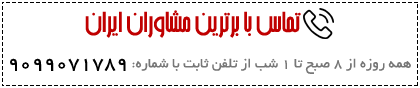 مشاوره تحصیلی هیوا | مشاوره مدارس , کنکور سراسری , ارشد و دکتری