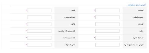 سایت نقل و انتقالات وزارت بهداشت