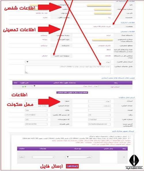 نحوه ثبت نام انتقالی دانشجویان شاهد و ایثارگر وزارت بهداشت
