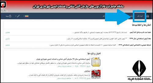ثبت نام آزمون استخدامی آتش نشانی تهران 99