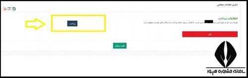 ثبت نام آزمون استخدامی آتش نشانی تهران