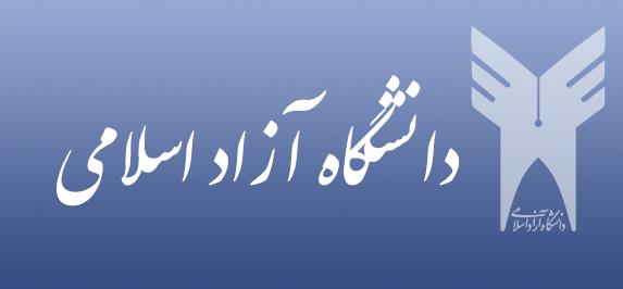 لیست رشته های کارشناسی پیوسته (لیسانس) دانشگاه ازاد اسلامی