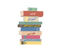 فیلم تدریس درس سیزدهم لطف حق فارسی پایه چهارم دبستان