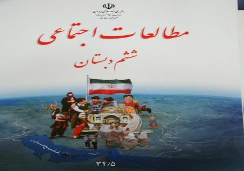 نمونه سوال امتحان مطالعات اجتماعی ششم ابتدایی نوبت دوم خرداد ماه منطقه آذرشهر