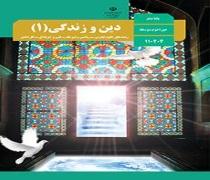 دانلود کتاب درس دین و زندگی 1 پایه دهم رشته ریاضی فیزیک متوسطه دوم