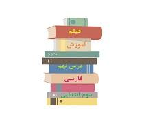 فیلم تدریس درس نهم زیارت فارسی پایه دوم دبستان
