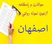 سوالات و پاسخنامه آزمون نمونه دولتی اصفهان