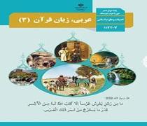 دانلود کتاب درس عربی زبان قرآن 3 پایه دوازدهم رشته علوم انسانی متوسطه دوم