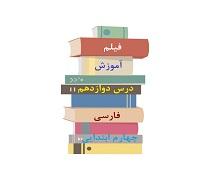 فیلم تدریس درس دوازدهم اتفاق ساده فارسی پایه چهارم دبستان