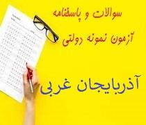 سوالات و پاسخنامه آزمون نمونه دولتی آذربایجان غربی