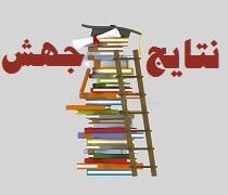 اعلام نتایج جهش تحصیلی