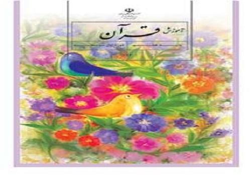 نمونه سوال امتحان آموزش قران پایه هفتم نوبت دوم خرداد ماه منطقه سامن