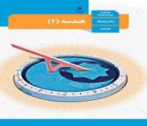 دانلود کتاب درس هندسه 2 پایه یازدهم رشته ریاضی فیزیک متوسطه دوم