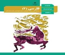 دانلود کتاب درس فارسی 2 پایه یازدهم رشته ریاضی فیزیک متوسطه دوم