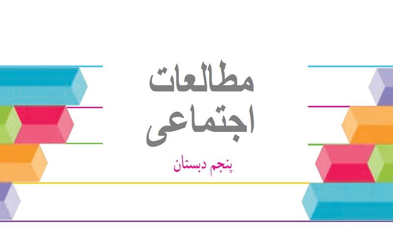 نمونه سوال امتحان مطالعات اجتماعی ششم ابتدایی نوبت اول دی ماه دبستان امام رضا