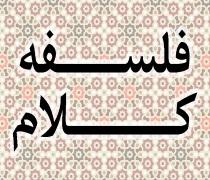 رتبه و کارنامه محل قبولی ارشد الهیات و معارف اسلامی فلسفه و کلام