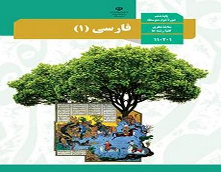 نمونه سوالات فارسی 1 دهم ریاضی با جواب