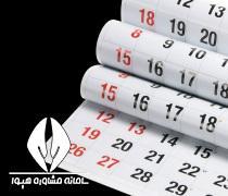 زمان برگزاری کنکور سراسری