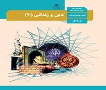 دانلود کتاب درس دین و زندگی 3 پایه دوازدهم رشته علوم انسانی متوسطه دوم 99 1400 درسی