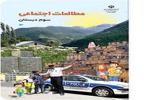 نمونه سوال امتحان مطالعات اجتماعی سوم ابتدایی نوبت دوم خرداد ماه دبستان شهید صدوقی
