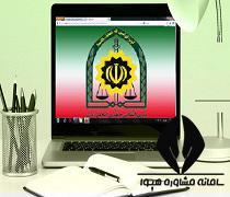 سامانه ثبت نام اینترنتی نیروی انتظامی زن