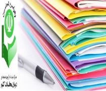 مدارک لازم برای ثبت نام آزمون استخدامی دیوان محاسبات کشور