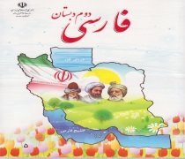 نمونه سوال فارسی دوم دبستان نوبت اول دی ماه