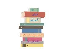 فیلم تدریس درس بیست و دوم نشانه جدول الفبای فارسی نگارش پایه اول دبستان