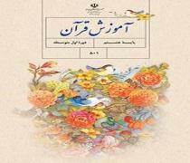 دانلود کتاب درس آموزش قرآن پایه هشتم متوسطه اول