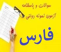 سوالات و پاسخنامه آزمون نمونه دولتی فارس