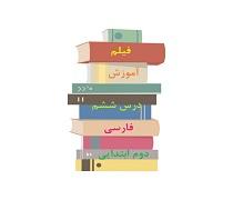 فیلم تدریس درس ششم کوشا و نوشا فارسی پایه دوم دبستان