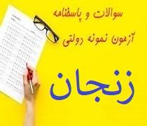 سوالات و پاسخنامه آزمون نمونه دولتی زنجان