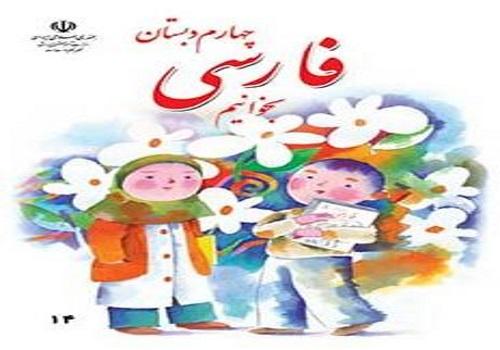 نمونه سوال امتحان فارسی چهارم ابتدایی نوبت دوم خرداد ماه دبستان شهید هاشمی
