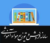 سامانه فروش و توزیع مواد آموزشی
