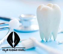 تحصیل دندانپزشکی در روسیه