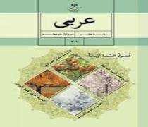 دانلود کتاب درس عربی پایه هفتم متوسطه اول