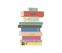 فیلم تدریس درس پنجم کودک مسلمان  قرآن پایه اول دبستان