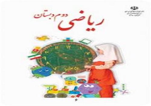 نمونه سوال امتحان ریاضی دوم ابتدایی نوبت اول دی ماه دبستان بنت الهدی صدر