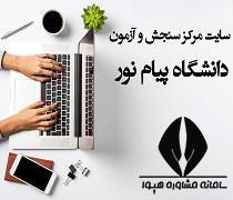 سایت مرکز سنجش و آزمون دانشگاه پیام نور azmoon.pnu.ac.ir