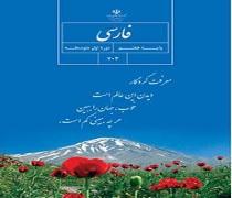 دانلود کتاب درس فارسی پایه هفتم متوسطه اول