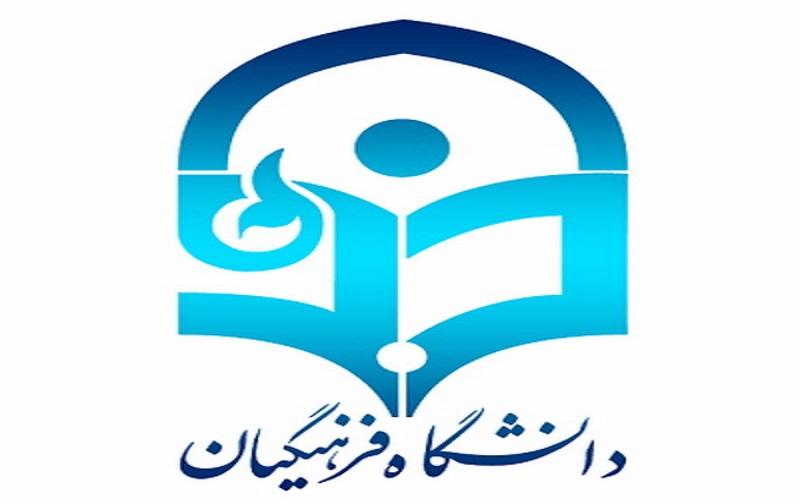 ثبت نام دانشگاه فرهنگیان