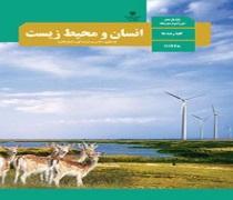 دانلود کتاب درس انسان و محیط زیست پایه یازدهم رشته ریاضی فیزیک متوسطه دوم